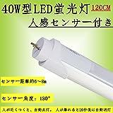 高品質の人感センサー付き40W形 LED蛍光灯(直管型) 消費18W 1980lm t10 G13口金 昼光色6000k 赤外線式 、レーダー感応、軍用のレーダーように移動した物体を感応、人離れ消灯 センサー有効角度:180° センサー有効距離:約5~10m 120cm