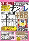 全問解説サクサク解けるナンプレ 2019年9月号 (雑誌)