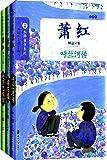 大师童书系列:萧红精品文集(套装共3册)