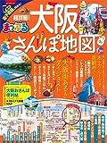 まっぷる 超詳細! 大阪さんぽ地図 (マップルマガジン 関西)