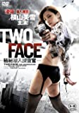 TWO FACE ~極秘潜入捜査官~[DVD]