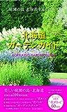 北海道ガーデンガイド