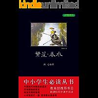 繁星·春水(中小学生必读丛书)(黑皮阅读中小学生推荐阅读名著近12万名读者热评!)