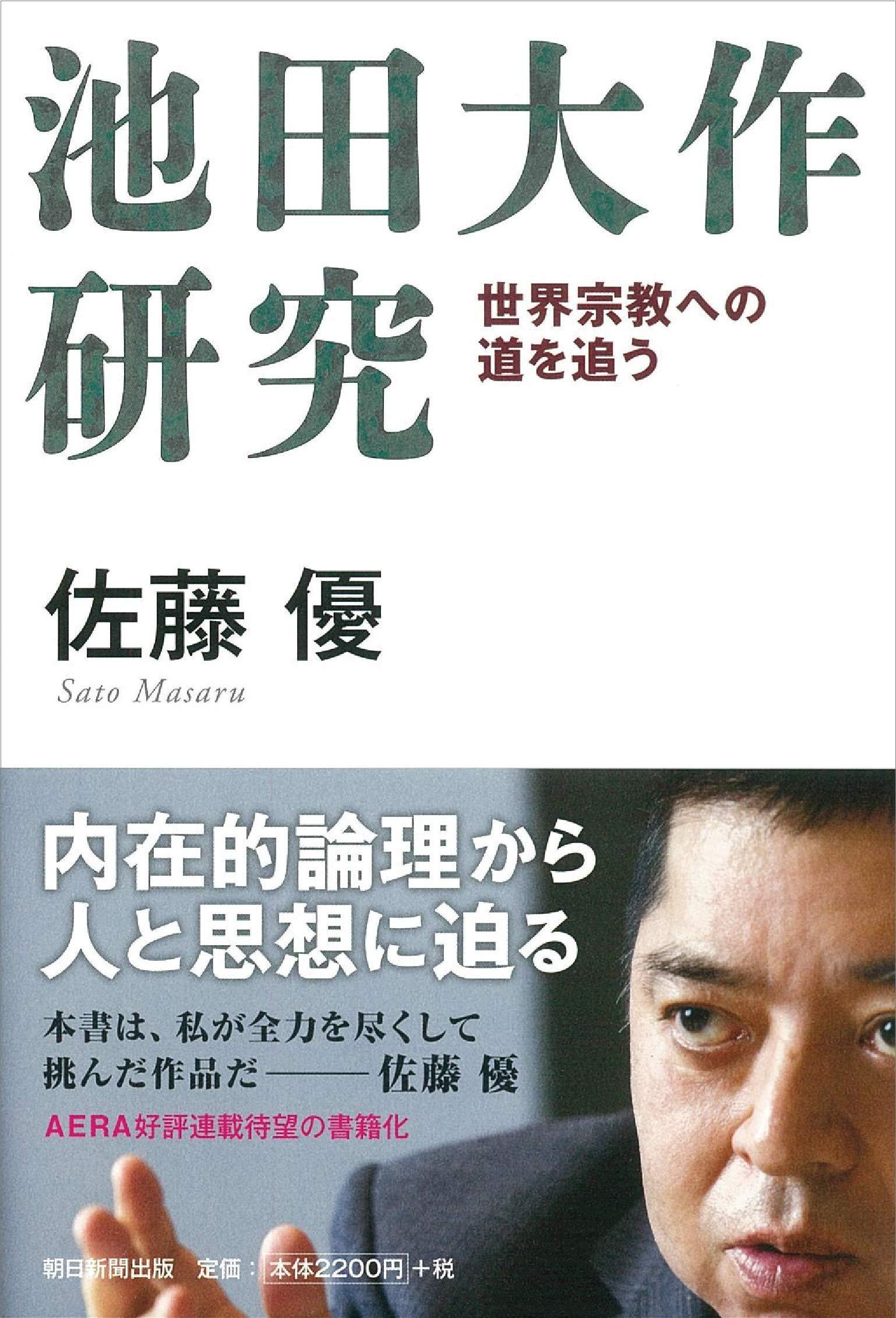 『池田大作研究 世界宗教への道を追う』