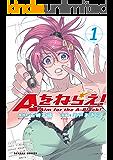 Aをねらえ! 1巻 (ダンガン・コミックス)