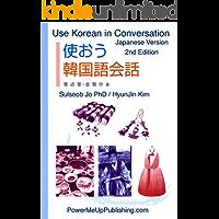 Use Korean in Conversation - Japanese Version (Japanese Edition)