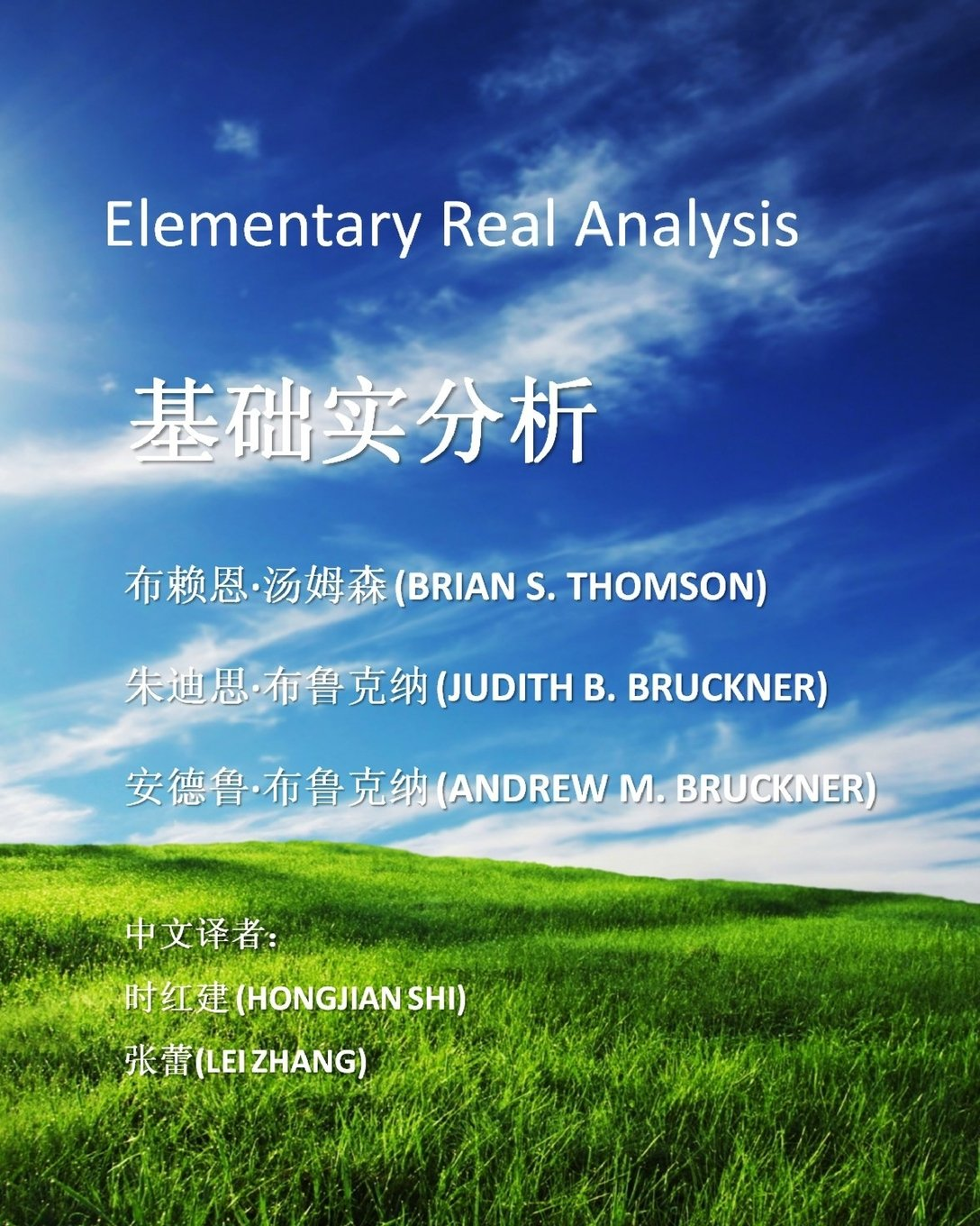 Elementary Real Analysis: Chinese Language Version (Chinese Edition