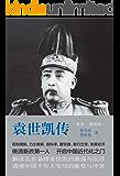 袁世凯传(插图版) (民国人物传记丛书)