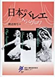 日本のバレエ―三人のパヴロワ