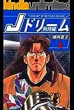 Jドリーム 飛翔編 4巻
