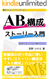 「AB構成」ストーリー入門 ~即戦力で使えるシナリオ作成メソッド~