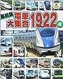 最新版 電車大集合1922点 (のりものアルバム(新))
