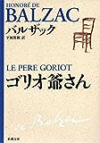 ゴリオ爺さん(新潮文庫)