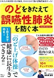 「のど」をきたえて誤嚥性肺炎を防ぐ本 (TJMOOK)
