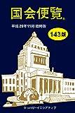 国会便覧 143版 臨時版