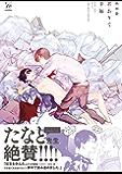 君ありて幸福 【電子コミック限定特典付き】 (コミックマージナル)