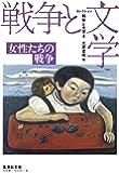 セレクション戦争と文学 4 女性たちの戦争 (集英社文庫)