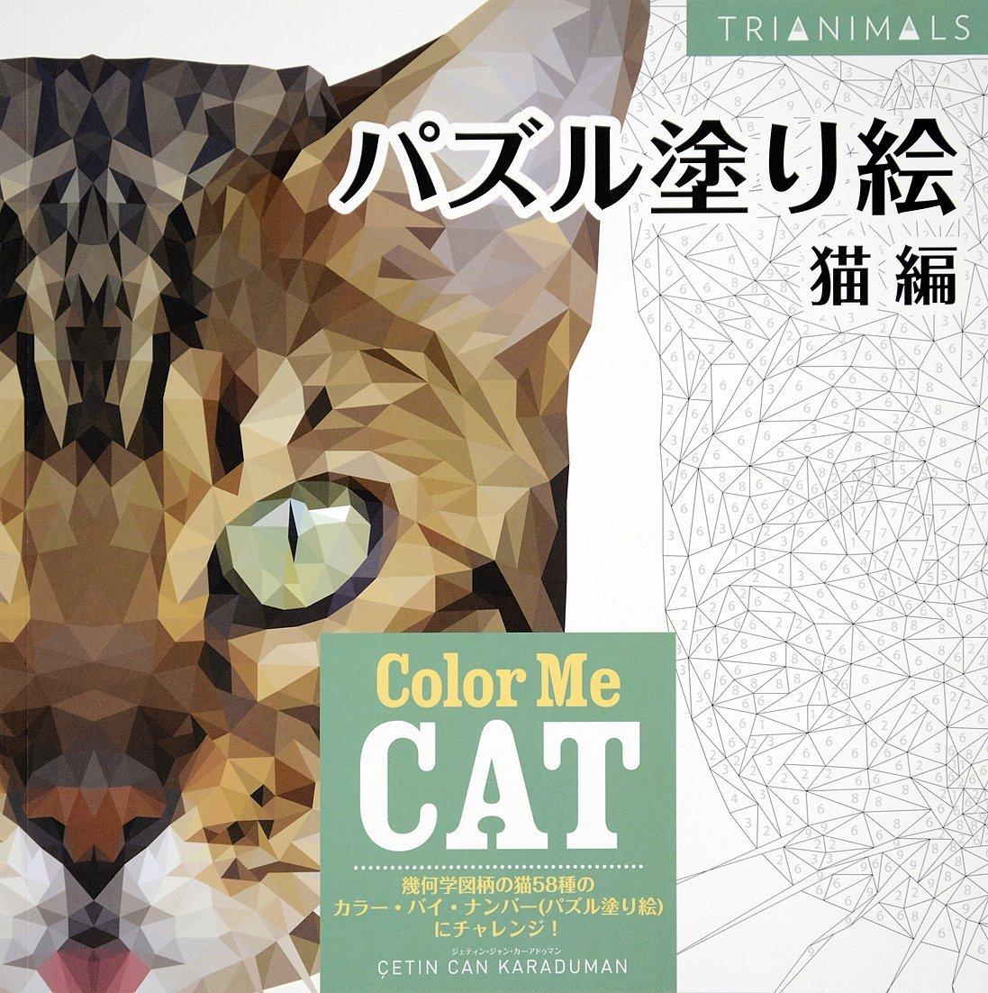 パズル塗り絵 猫編 Color Me Cat ブティックムックno1320