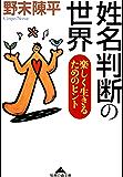 姓名判断の世界~楽しく生きるためのヒント~ (光文社知恵の森文庫)