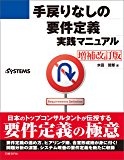 手戻りなしの要件定義実践マニュアル[増補改訂版](日経BP Next ICT選書)