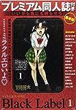 ナナとカオル Black Label 1 初回限定プレミアム同人誌つき豪華版 (ジェッツコミックス)