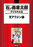王アラジン(1) (石ノ森章太郎デジタル大全)