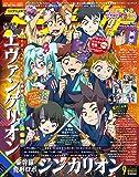 アニメディア 2018年 09 月号 [雑誌]
