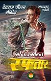 Raftar (Devraj Chauhan Series) (Hindi Edition)