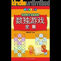 数独游戏全集:玩转智力 突破思维