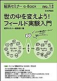 世の中を変えよう!---フィールド実験入門 経済セミナーe-Book