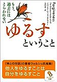ゆるすということ (サンマーク文庫)