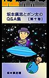 坂本廣志とポン太のQ&A集 第十巻