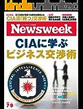 週刊ニューズウィーク日本版 「特集:CIAに学ぶビジネス交渉術」〈2019年7月9日号〉 [雑誌]