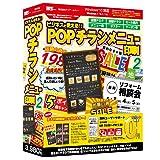 ビジネスで使えるPOP・チラシ・メニュー印刷2