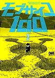 モブサイコ100(2) (裏少年サンデーコミックス)