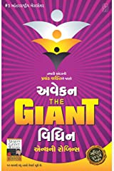 Awaken the GIANT Within (Gujarati Edition) Kindle Edition