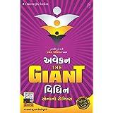 Awaken the GIANT Within (Gujarati Edition)