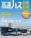 高速バス時刻表 2019夏・秋号(vol.59) (トラベルムック)