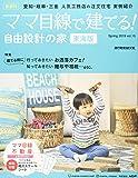 ママ目線で建てる! 自由設計の家 東海版 vol.15 (流行発信MOOK)