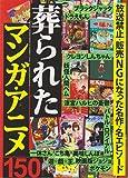 葬られたマンガ・アニメ150 放送禁止・販売NGになった名作・名エピソード