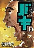 新装版バキ 10 (少年チャンピオン・コミックスエクストラ)