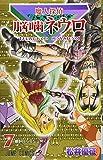 魔人探偵脳噛ネウロ 7 (ジャンプコミックス)