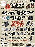 【お得技シリーズ126】メンズファッションお得技ベストセレクション (晋遊舎ムック)