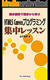 基本図形で初歩から学ぶ HTML5 Canvasプログラミング集中レッスン