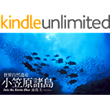 世界自然遺産 小笠原諸島: Into the Bonin Blue (Sphere Digital Books)