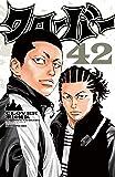 クローバー 42 (少年チャンピオン・コミックス)