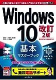 (無料電話サポート付) できるポケット Windows 10 基本マスターブック 改訂2版