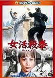 女活殺拳 [DVD]