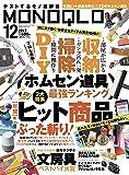 MONOQLO(モノクロ) 2017年 12 月号 [雑誌]