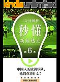 中国人买欧洲球队,他们在买什么?(秒懂新闻热点·第6季) (英国《金融时报》特辑)
